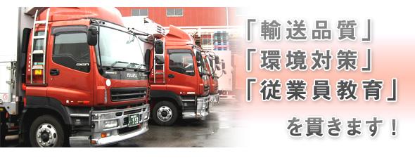 和歌山県の運送業、新和運輸 株式会社、冷凍車,運送会社,ウィング車,チャーター便,運送業,和歌山県
